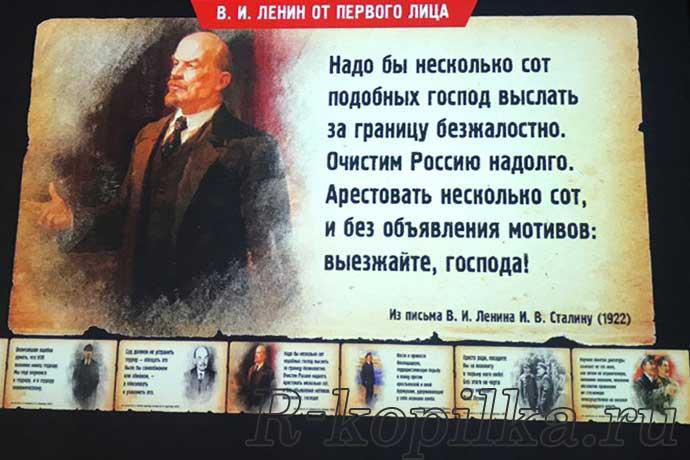 цитата Ленина