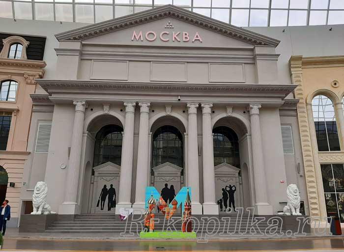 Площадь Москвы